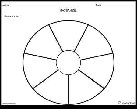 Диаграмма Круга - 9