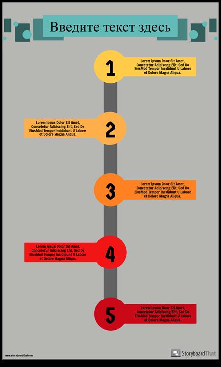 Карта Путешествий Info-1