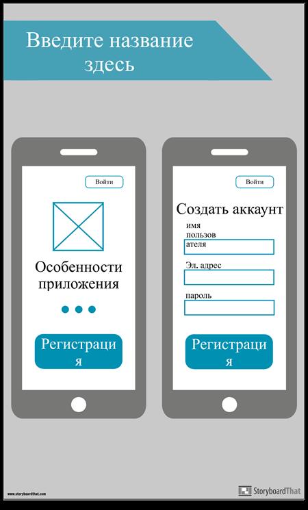 Мобильный Каркас-1