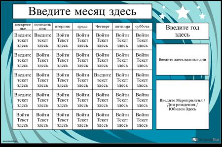 Календарь Постер 1