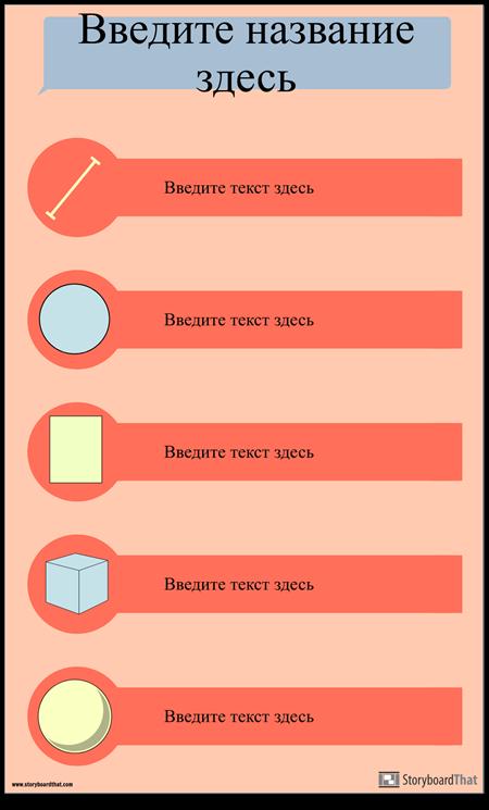 Формы Инфографики