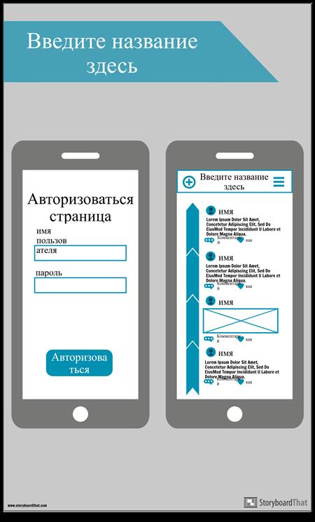 Мобильный Каркас-2