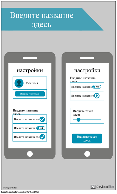 Мобильный Каркас 3