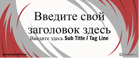 Заголовок блога 800px