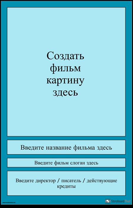 Постер Фильма 1