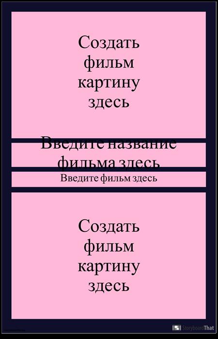 Постер Фильма 2