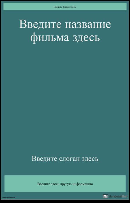 Постер Фильма 3