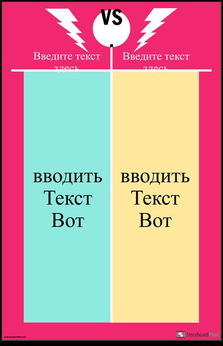 Якорь Плакат 1