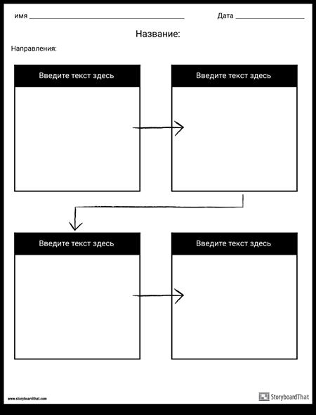 Блок-схема - 4