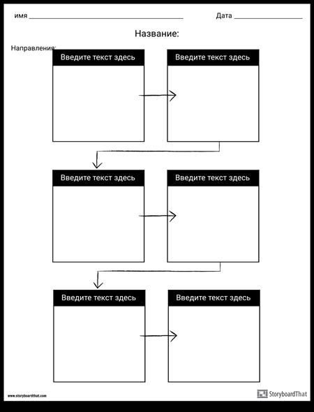 Блок-схема - 6