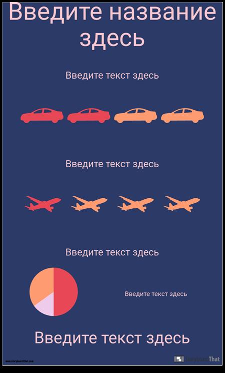 Транспортная PSA Инфографика