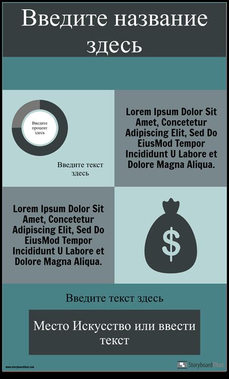 Бюджет Инфо-3