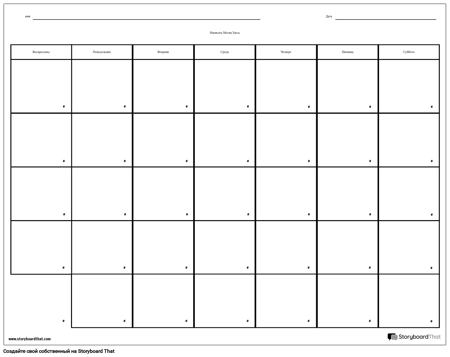 Календарь - 7 дней