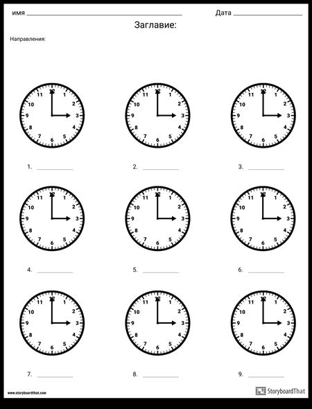 Напиши Время