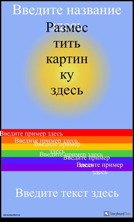 Визуальный Vocab Poster