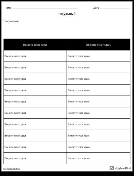 Таблицы - 2 Колонки, 10 Рядов