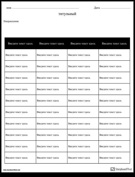 Таблицы - 4 Колонки, 10 Рядов