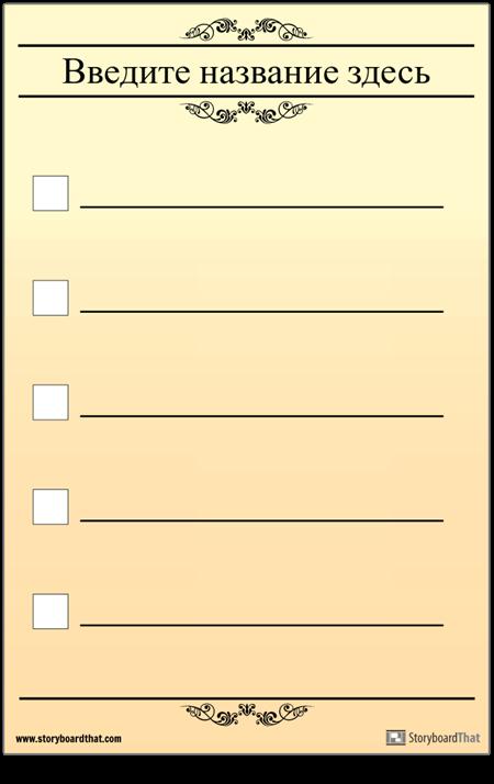 Основной 5 Контрольный Список