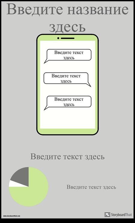 Телефон PSA Инфографика
