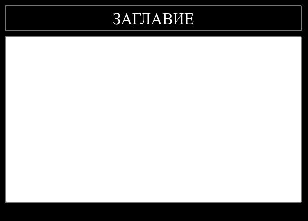 16x9 Заголовок