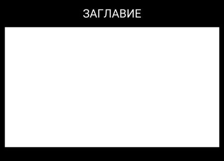 16x9 Название