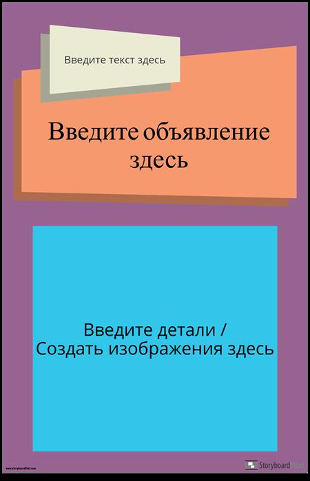 Groovy Объявление Плакат