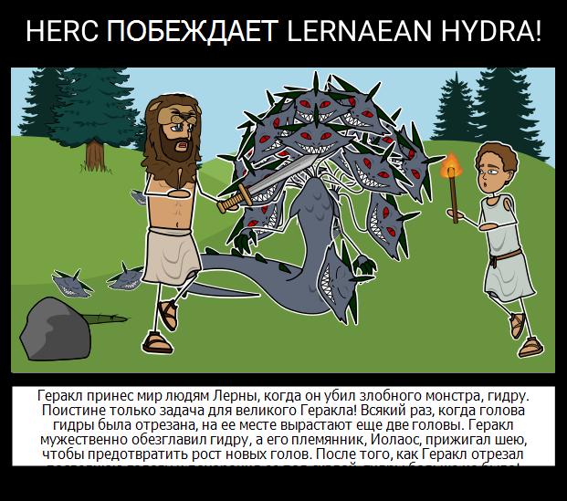 Herakles Лернейская Hydra