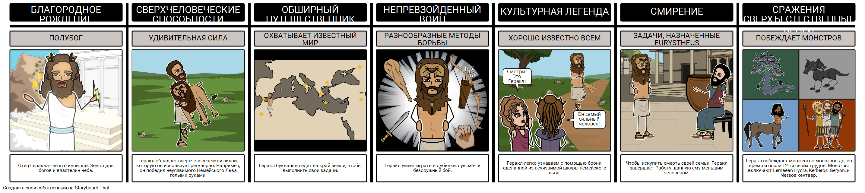 Herakles Богатырь