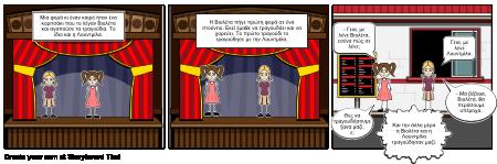 Η Βιολέτα και η Λουντμίλα – Κυριακή και Ελένη
