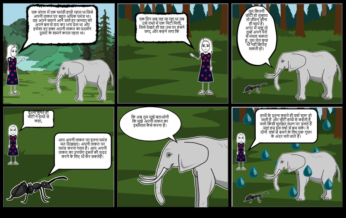 हाथी और चींटी की कहानी