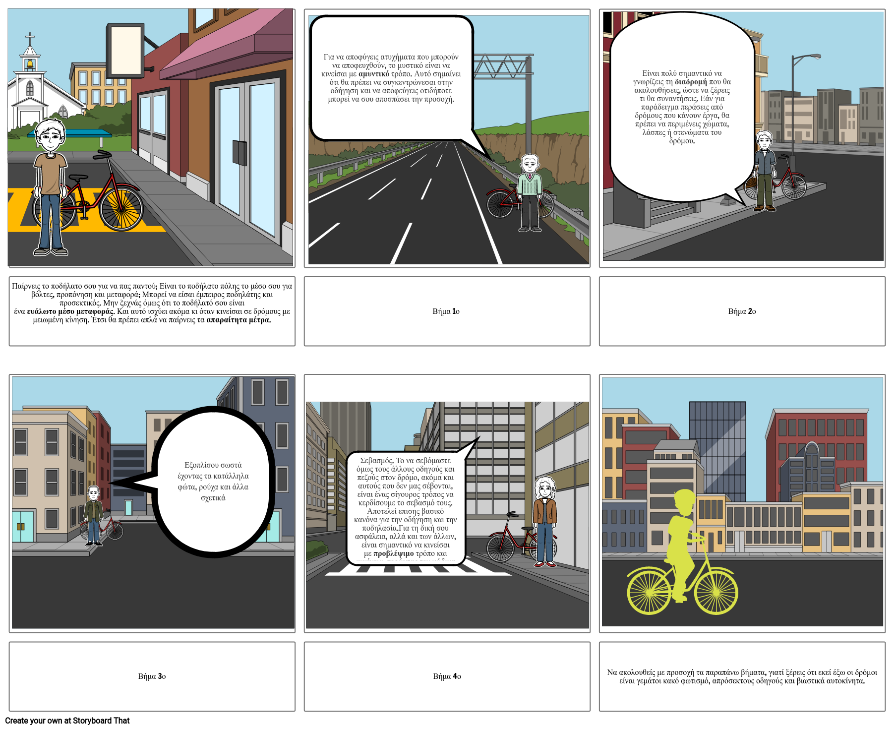 Ασφαλείς Ποδηλάτες
