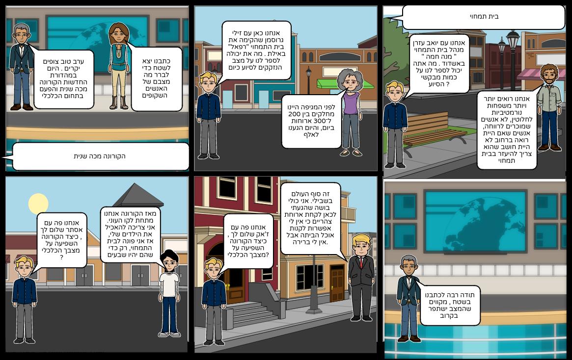 קומיקס תעסוקה